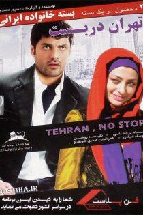 دانلود فیلم سینمایی تهران دربست