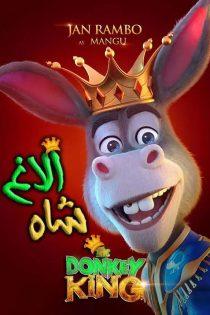 دانلود انیمیشن الاغ شاه The Donkey King 2018