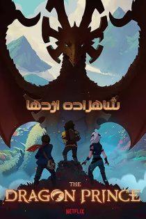 فصل اول انیمیشن شاهزاده اژدها The Dragon Prince Season 1 2018