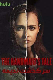 فصل 1 تا 3 سریال سرگذشت ندیمه The Handmaid's Tale TV Series