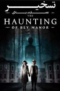 فصل اول سریال تسخیر عمارت بلای The Haunting of Bly Manor 2020