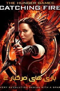 بازی های مرگبار 2 دوبله فارسی The Hunger Games: Catching Fire 2013