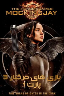 بازی های مرگبار 3: زاغ مقلد پارت اول The Hunger Games: Mockingjay 2014