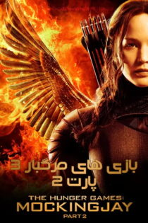 بازی های مرگبار 3: زاغ مقلد پارت دوم The Hunger Games: Mockingjay 2015