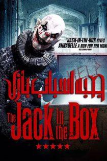 دانلود فیلم سینمایی جعبه اسباب بازی The Jack in the Box 2019