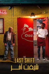 دانلود فیلم سینمایی شیفت آخر The Last Shift 2020