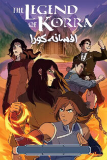 فصل 1 تا 3 کارتون افسانه کورا The Legend of Korra 2012