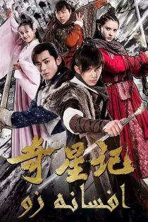 دانلود فیلم افسانه زو The Legend of Zu 2018