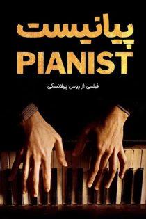 دانلود فیلم سینمایی پیانیست The Pianist 2002