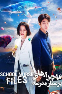 سریال کره ای ماجراهای پرستار مدرسه The School Nurse Files 2020