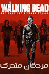 دانلود فصل هفتم سریال مردگان متحرک The Walking Dead Season 7 2016