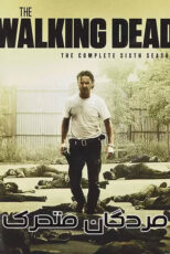 دانلود فصل ششم سریال مردگان متحرک The Walking Dead Season 6 2015