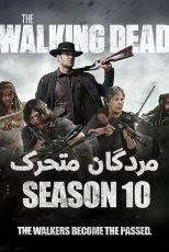 دانلود فصل دهم سریال مردگان متحرک The Walking Dead Season 10 2019