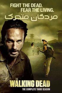 دانلود فصل سوم سریال مردگان متحرک The Walking Dead Season 3 2012