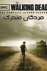دانلود فصل دوم سریال مردگان متحرک The Walking Dead Season 2 2011