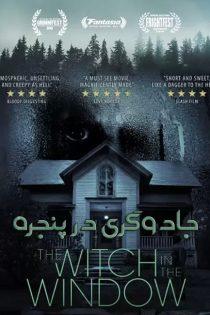 دانلود فیلم جادوگری در پنجره The Witch in the Window 2018