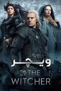 دانلود فصل اول سریال ویچر The Witcher Season 1 2019