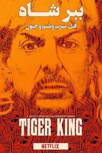 مستند سریالی ببر شاه Tiger King: Murder, Mayhem and Madness 2020