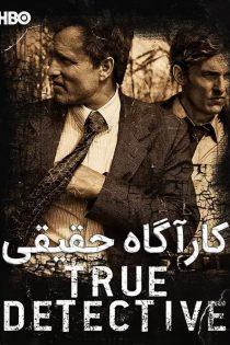 فصل 1 تا 3 سریال کارآگاه حقیقی True Detective 2014-2019