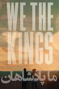دانلود فیلم سینمایی ما پادشاهان We the Kings 2018