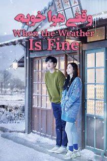 سریال وقتی هوا خوبه When the Weather Is Fine Season 1 2020