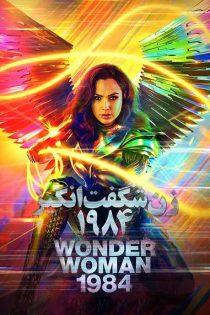 دانلود فیلم سینمایی زن شگفت انگیز Wonder Woman 1984 2020