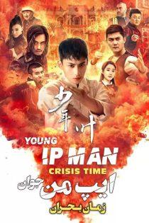 ایپ من جوان: زمان بحران Young Ip Man: Crisis Time 2020