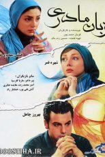 دانلود فیلم سینمایی زبان مادری