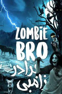 دانلود فیلم سینمایی برادر زامبی Zombie Bro 2019