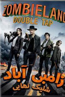 زامبی آباد: شلیک نهایی Zombieland: Double Tap 2019