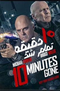 دانلود فیلم ۱۰ دقیقه تمام شد Download 10 Minutes Gone 2019