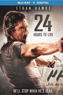 فیلم ۲۴ ساعت برای زندگی Download 24 Hours to Live 2017