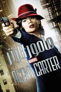 دانلود فصل اول سریال مامور کارتر Agent Carter Season 1 2015