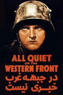 در جبهه غرب خبری نیست All Quiet on the Western Front 1930