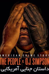 سریال داستان جنایی آمریکایی American Crime Story 2016