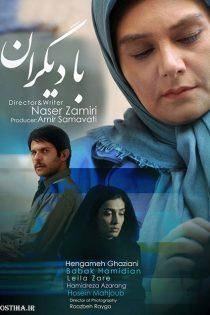 دانلود فیلم سینمایی با دیگران