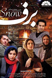 دانلود فیلم سینمایی برف