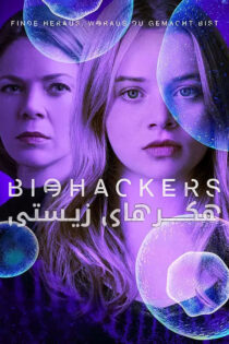 فصل اول سریال هکرهای زیستی Biohackers Season 1 2020