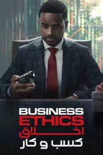 دانلود فیلم اخلاق کسب و کار Business Ethics 2019