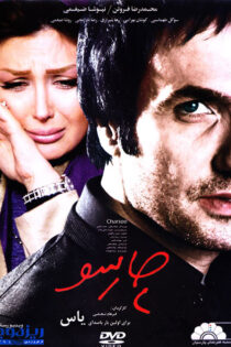 دانلود فیلم سینمایی چارسو