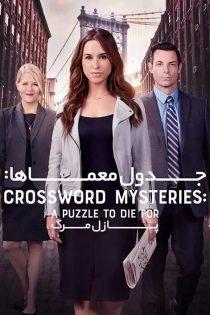 جدول معماها: پازل مرگ Crossword Mysteries: A Puzzle to Die For