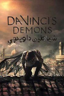 دانلود سریال شیاطین داوینچی Da Vinci's Demons 2013-2015