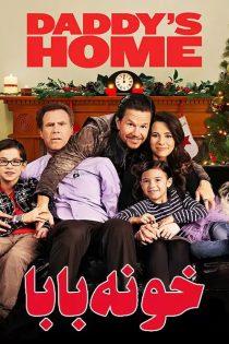 دانلود فیلم خونه بابا Daddy's Home 2015