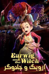 دانلود انیمیشن ارویگ و جادوگر Earwig and the Witch 2020