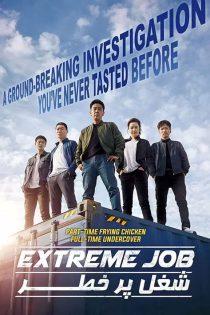دانلود فیلم شغل پرخطر Extreme Job 2019