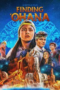 دانلود فیلم یافتن اوهانا Finding Ohana 2021