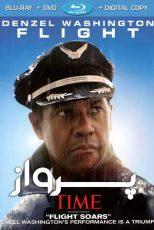 دانلود فیلم پرواز Flight 2012