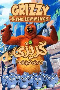گریزی و موش کوچولوها Grizzy and the Lemmings 2017-2018