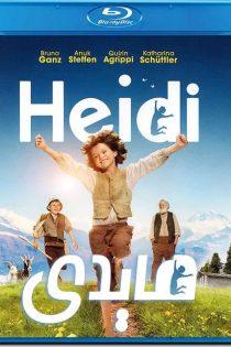 دانلود فیلم هایدی Heidi 2015