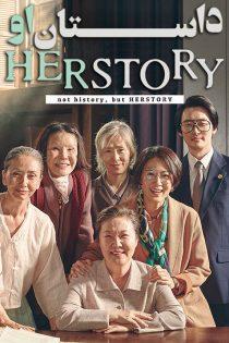 دانلود فیلم کره ای داستان او Herstory 2018